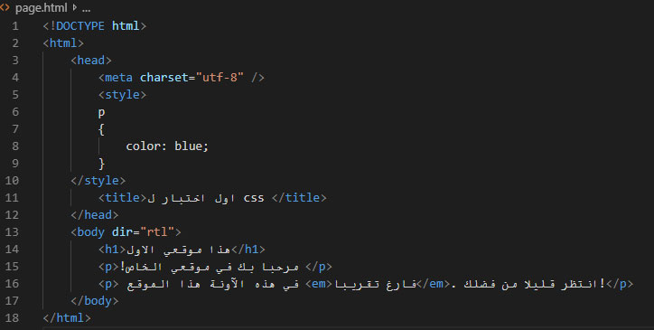 css html file